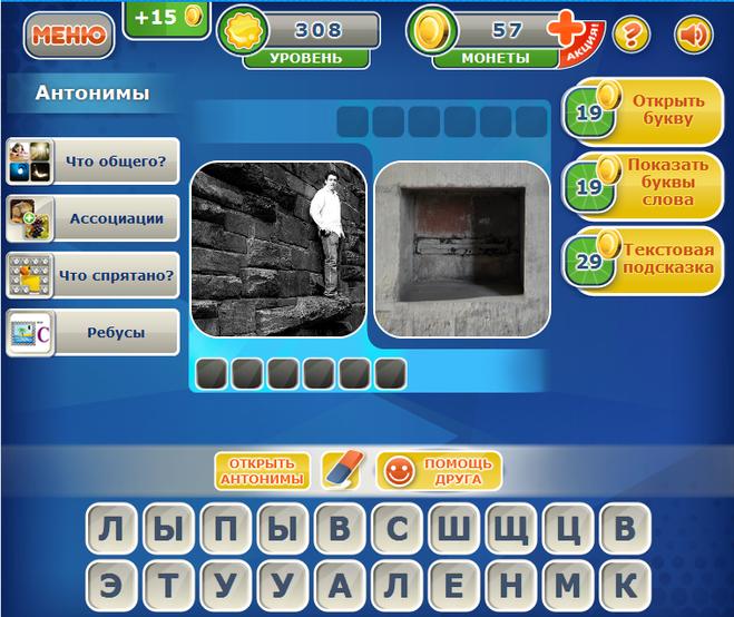 Игра угадай слово по 4 картинкам ответы на 1 уровень 18
