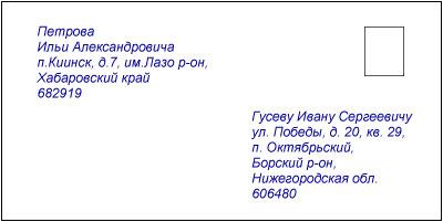 Как Оформить Конверт Для Отправки Письма Образец - фото 5