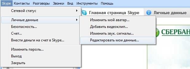 как в скайпе поменять ник