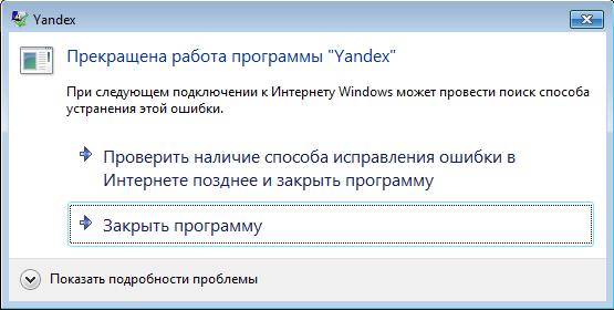 программы Yandex - фото 3