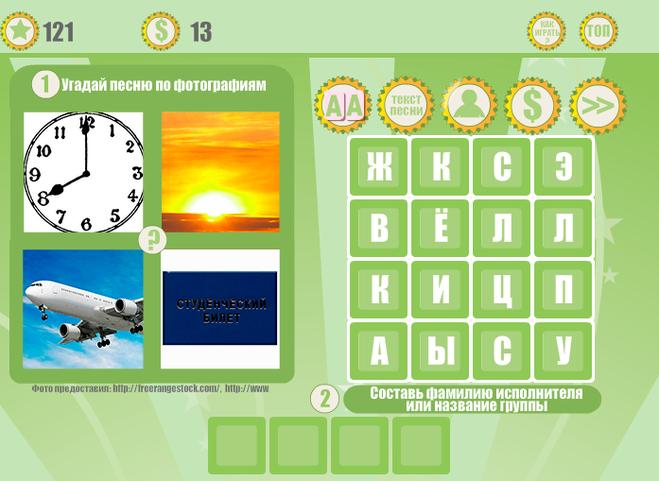 Игра угадай звезду в одноклассниках ответы