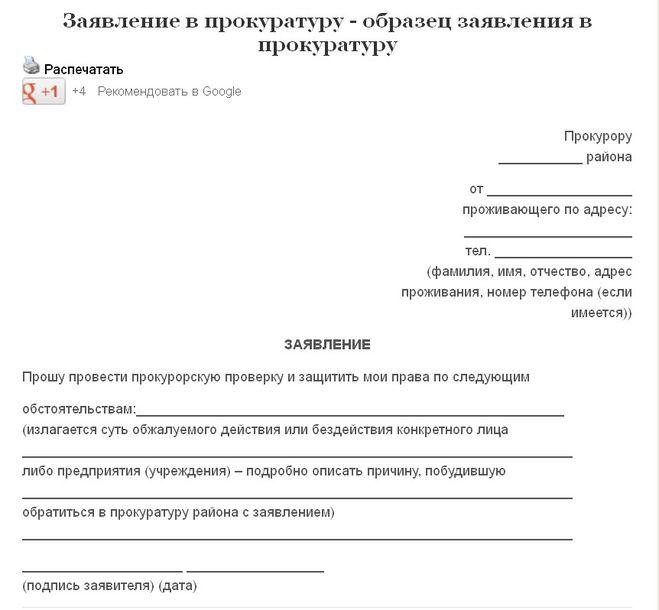 Как Написать Заявление Отказ От Профсоюза