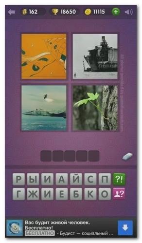 Игра угадай фото ответы уровень 162