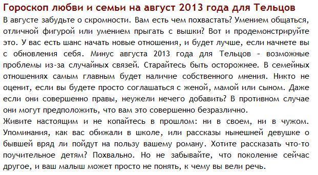 Любовный гороскоп на август 2013 для Тельца?