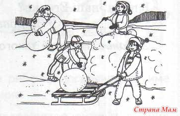 нарисовать рисунок дети на горке