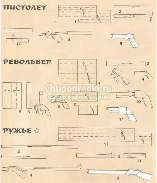 Как сделать оружия из бумаги
