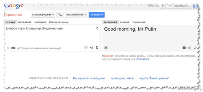 ... есть приколы у переводчика google translate: www.bolshoyvopros.ru/questions/105208-kakie-est-prikoly-u...