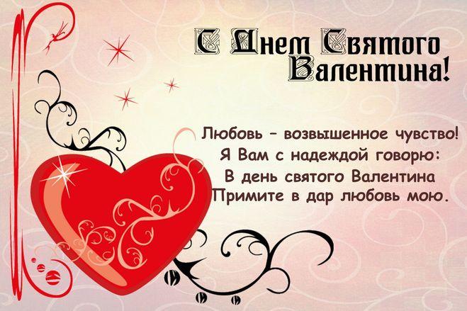 Слова для поздравления дня святого валентина