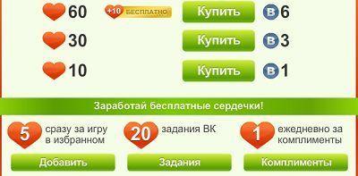 как бесплатно получить много сердечек в игре целуй и знакомься вконтакте