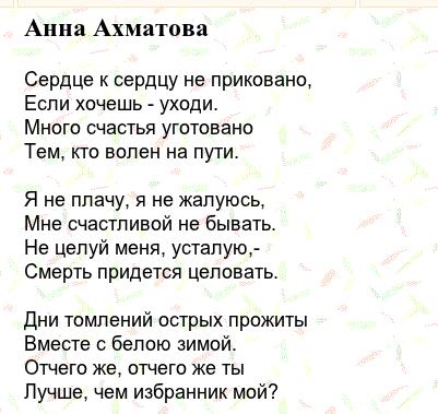 Анна ахматова любовь о чем стих