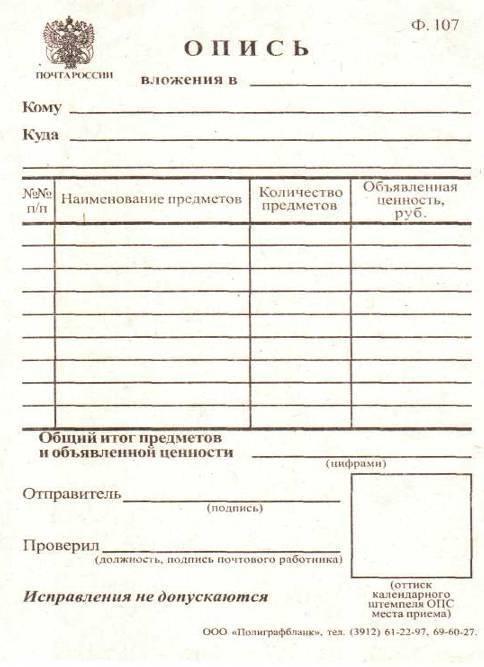 Бланк Инвентаризационной Описи Бланков Строгой Отчетности