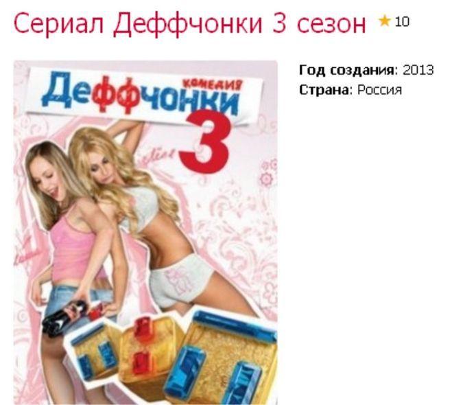 деффченки смотреть 21 серия: