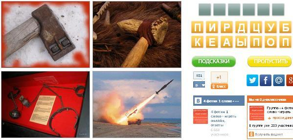 4 1 слово календарь ракета