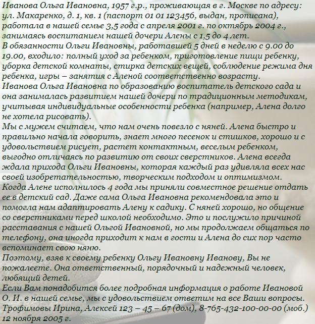 Образец Рекомендации От Работодателя Домработнице - фото 4