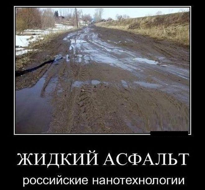 российские нанотехнологии