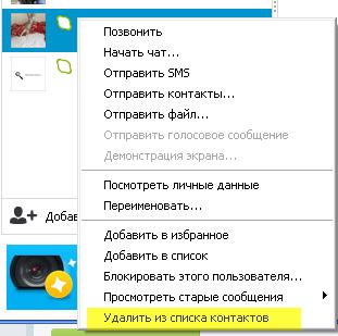контакт в скайпе с вопросительным знаком