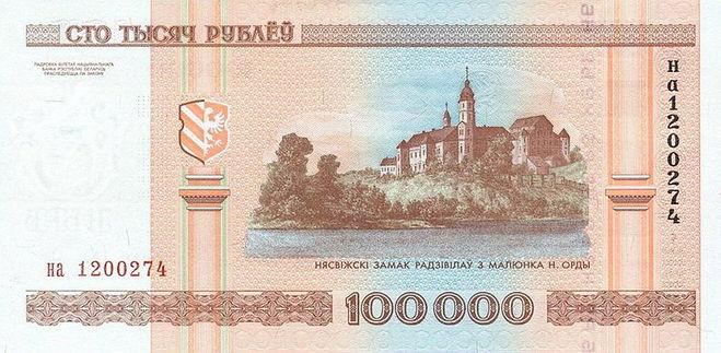 Какая купюра самая большая в россии рубль 1735 года анны иоанновны