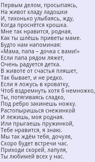 Стихи про беременность красивые