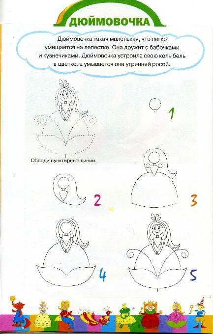 как нарисовать дюймовочку