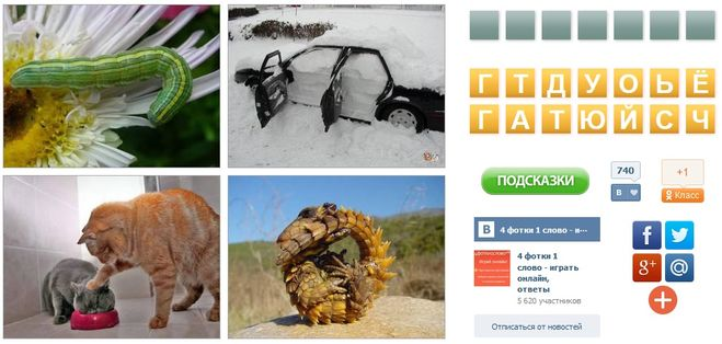 1слово ответы 4 фотки