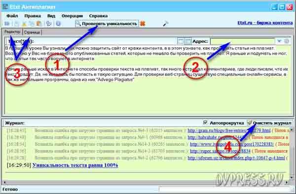 Программа Для Проверки На Плагиат Скачать Бесплатно И Без Регистрации