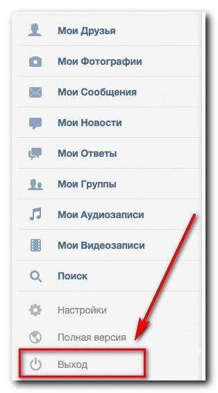 Как на планшете выйти из Контакта (ВКонтакте)?