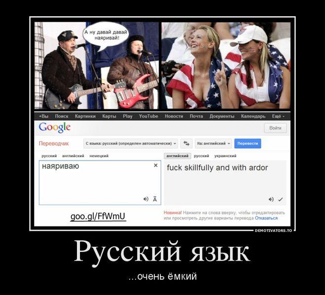 гугл переводчик приколы: