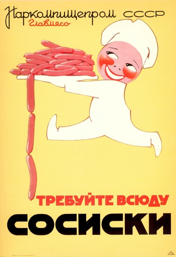 С утра до вечера везде требуйте сосиски)