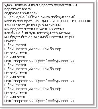 текст быстрого репа на русском корица