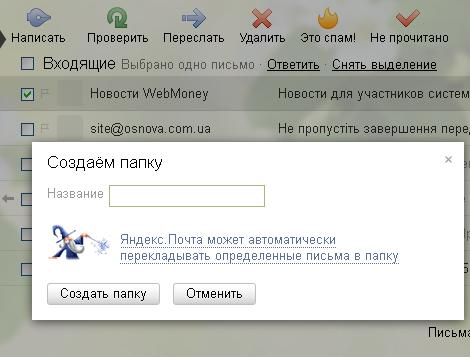 Как сделать ссылку в почте на папку в