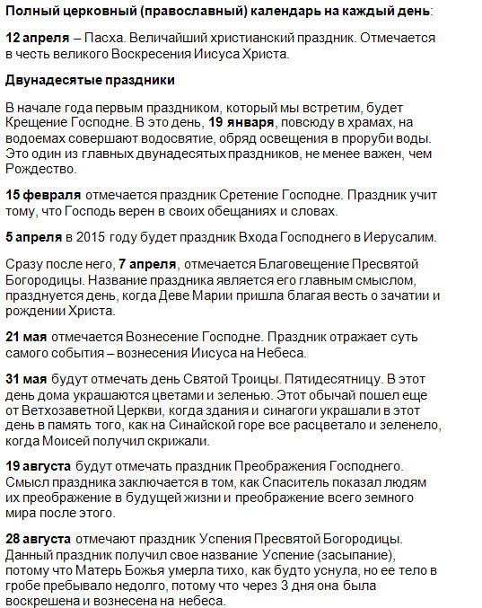 Привожу полный православный календарь на 2015 год.  В нем указываются все двунадесятые праздники, многодневные посты...