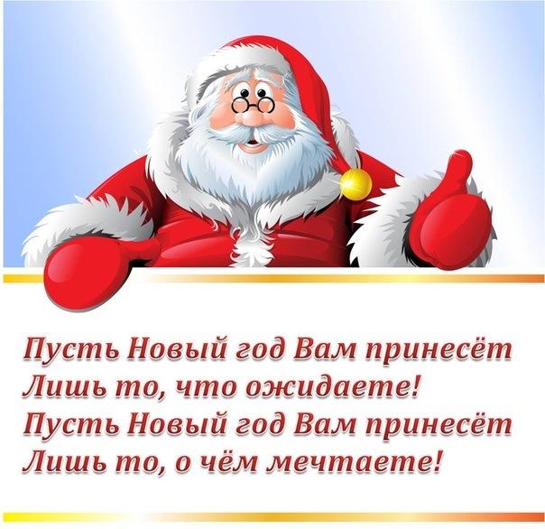 Смс с новогодние поздравления