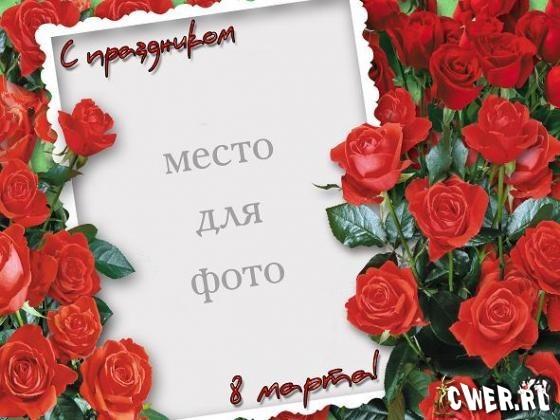 Шаблоны открытка на 8 марта