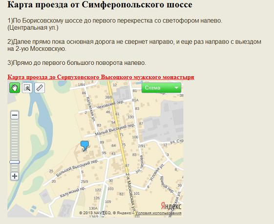 Серпухов адрес неупиваемая чаша находится где