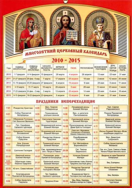 Обои календарь 2013 год