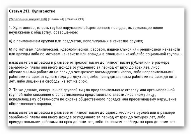 Ук рф статья 310 них