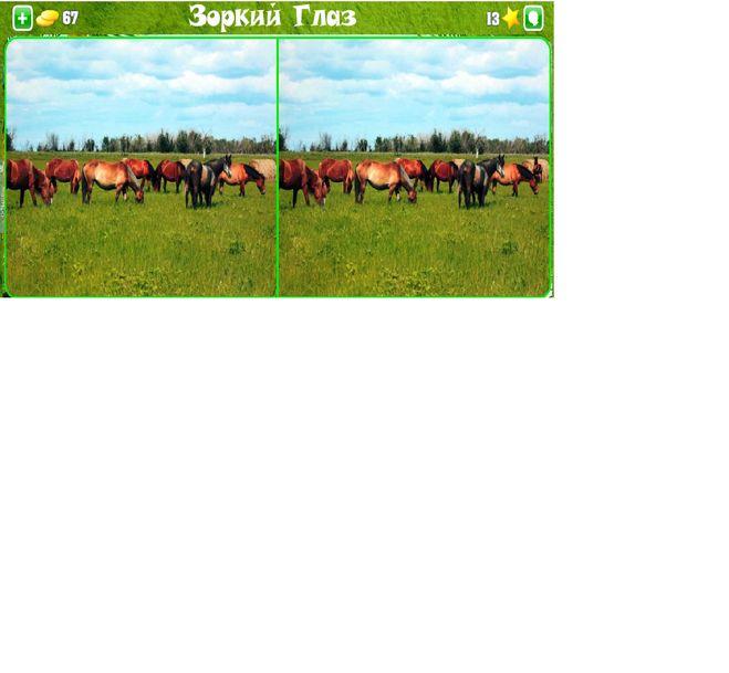 Подсказки в игре найди отличие на двух картинках