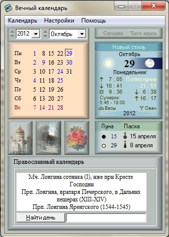 Май 2016 года праздники