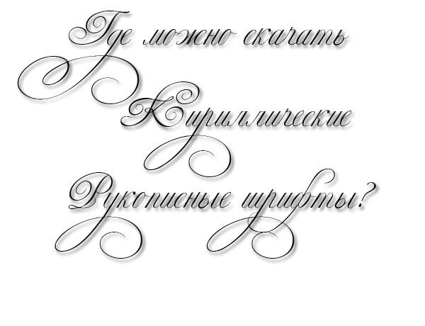 Кириллические шрифты красивые шрифты