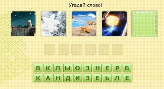 Угадай слово по 4 картинкам ответы в одноклассниках на все уровни 13