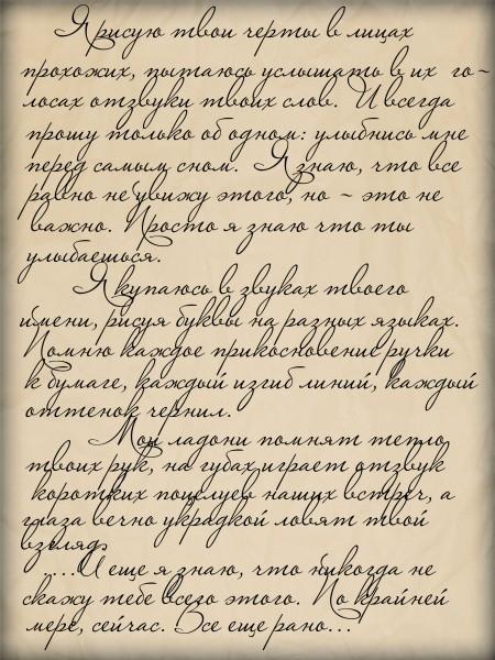 Письмо для знакомства с мужиком
