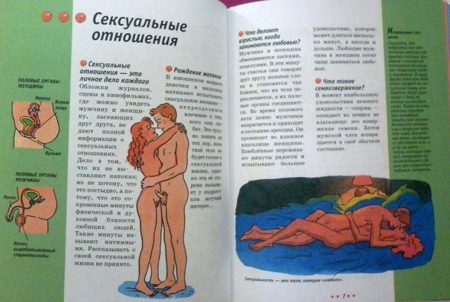 istoriya-razvitie-seksa