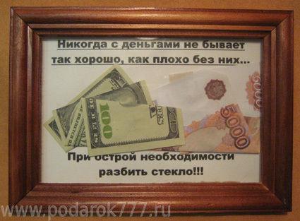 Деньги в рамке подарок