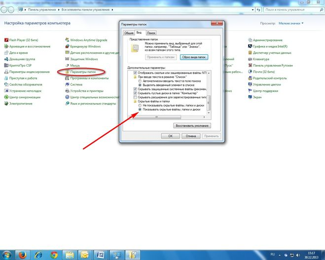 Как в windows 7 сделать чтобы видеть скрытые файлы