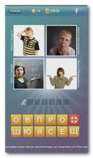 ответы игры что за слово - фото 2