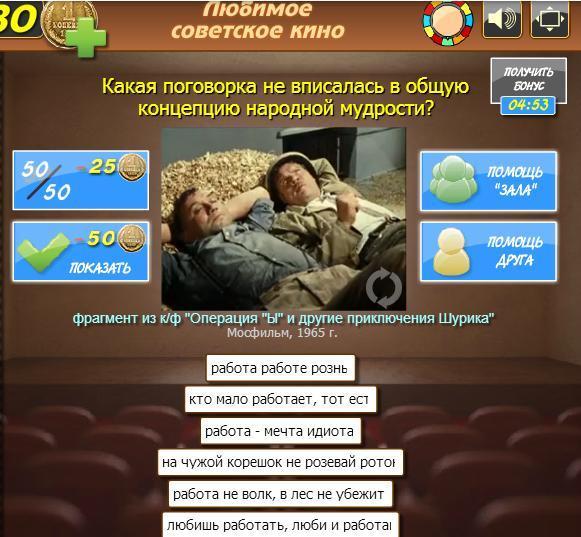 любимое советское кино ответы