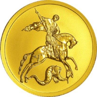 Золотые монеты георгий победоносец альфа банк / Бесплатный каталог цифровых иллюстраций
