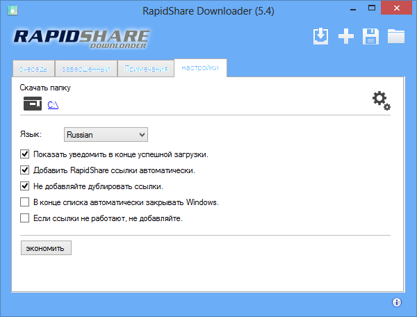 Скачать файлы с rapidshare