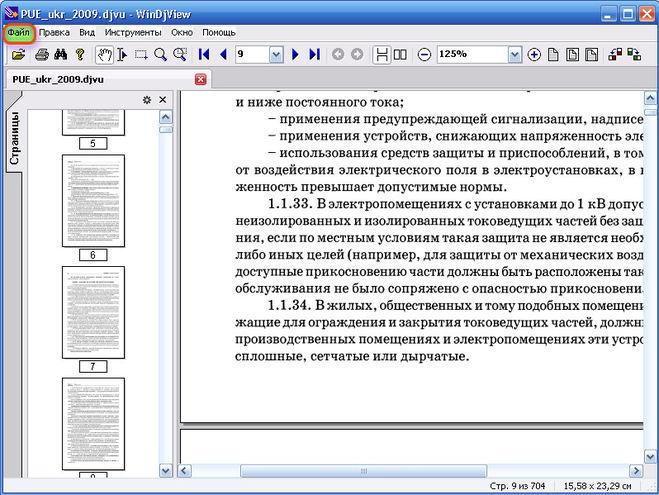 Как сделать книгу в формат txt