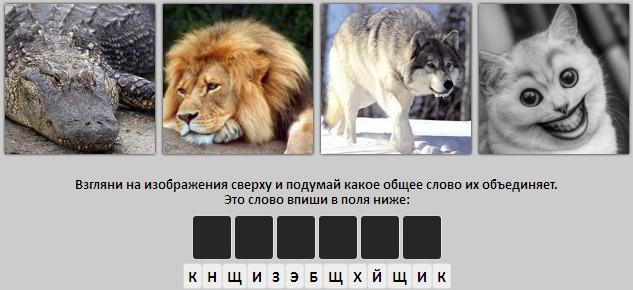 Что за слово кот лев